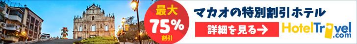 ホテルトラベル ~ マカオの格安ホテル予約 ~ 最大75%割引!最低価格保証 ~ HotelTravel.com